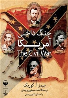 دانلود کتاب صوتی جنگ داخلی آمریکا