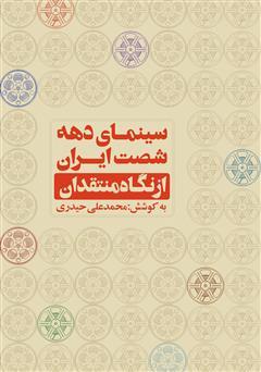 دانلود کتاب سینمای دهه شصت ایران از نگاه منتقدان