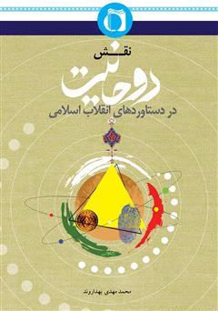 معرفی و دانلود کتاب نقش روحانیت در دستاوردهای انقلاب اسلامی