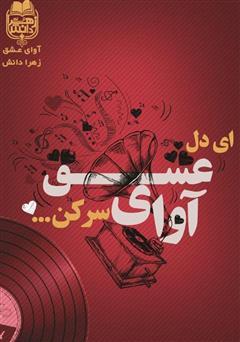 دانلود کتاب ای دل آوای عشق سر کن...
