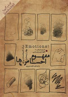 دانلود کتاب صوتی مفهوم احساسها: درک احساسات برای بهتر زیستن
