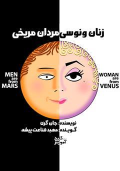 دانلود پادکست مردان مریخی، زنان ونوسی
