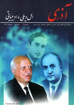 دانلود مجله آذری (ائل دیلی و ادبیاتی) - شماره 8