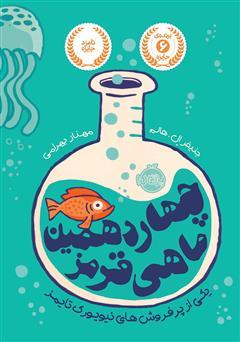 دانلود کتاب چهاردهمین ماهی قرمز