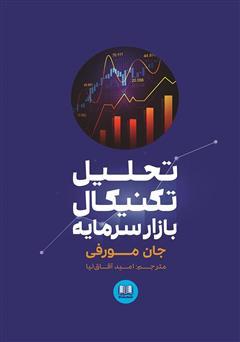 دانلود کتاب تحلیل تکنیکال بازار سرمایه