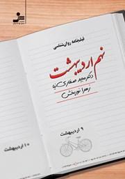 معرفی و دانلود کتاب نهم اردیبهشت