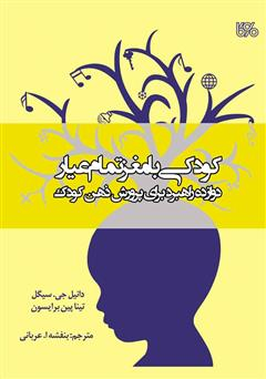 دانلود کتاب کودکی با مغز تمام عیار: دوازده راهبرد برای پرورش ذهن کودک