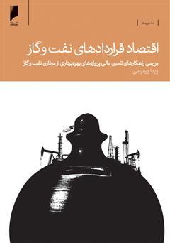 دانلود کتاب اقتصاد قراردادهای نفت و گاز