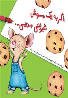 دانلود کتاب اگر به یک موش شیرینی بدهی