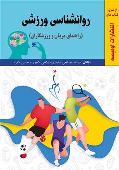 دانلود کتاب روانشناسی ورزشی (راهنمای مربیان و ورزشکاران)