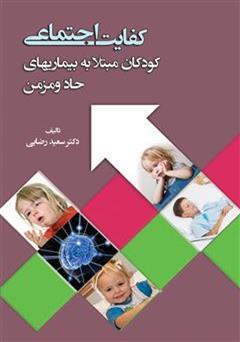 دانلود کتاب کفایت اجتماعی: کودکان مبتلا به بیماری های حاد و مزمن