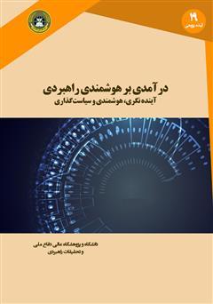 دانلود کتاب درآمدی بر هوشمندی راهبردی: آینده نگری، هوشمندی و سیاست گذاری