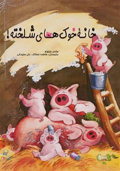 دانلود کتاب خانه خوکهای شلخته!