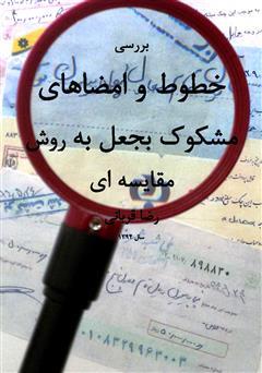 دانلود کتاب بررسی خطوط و امضاهای مشکوک به جعل به روش مقایسهای