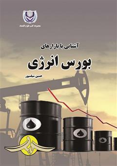دانلود کتاب آشنایی با بازارهای بورس انرژی