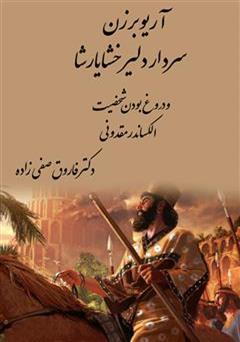 دانلود کتاب آریو برزن سردار دلیر خشایارشا و سپاه الکساندر رومی