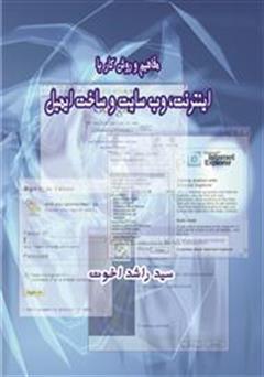 دانلود کتاب  مفاهیم و روش کار با اینترنت، وب سایت و ساخت ایمیل