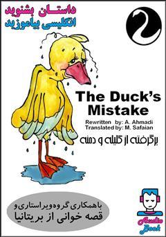 دانلود کتاب صوتی The Duck's Mistake