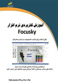 دانلود کتاب آموزش کاربردی نرم افزار Focusky