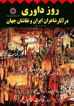 دانلود کتاب روز داوری در آثار شاعران ایران و نقاشان