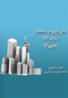 دانلود کتاب اصول نوین متره ساختمان به روش NSP