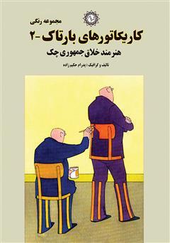 دانلود کتاب کاریکاتورهای بارتاک (2)