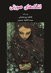 عکس جلد کتاب اشکهای صورتی