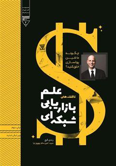 دانلود کتاب چگونه ماشین پول سازی خلق کنیم؟ ناگفتههای علم بازاریابی شبکهای