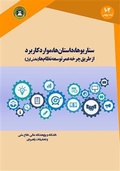 دانلود کتاب سناریوها، داستانها و موارد کاربرد از طریق چرخه عمر توسعه نظامها (بخش اول)