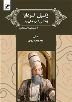 عکس جلد کتاب کریم خان زند (وکیل الرعایا)