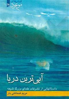 دانلود کتاب آبیترین دریا