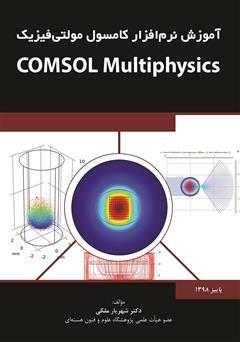 دانلود کتاب آموزش نرم افزار کامسول مولتی فیزیک