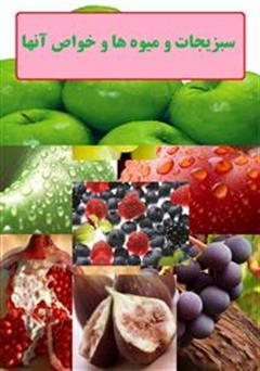 دانلود کتاب سبزیجات و میوه ها و خواص آنها
