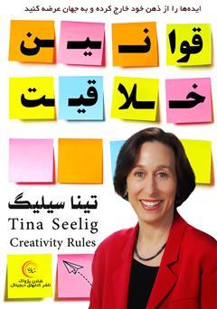 دانلود کتاب صوتی قوانین خلاقیت