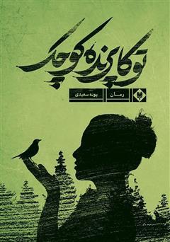 دانلود کتاب توکا پرنده کوچک