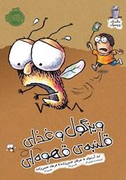 دانلود کتاب مگسک و پسرک 3: ویزگول و غذای قلنبهی قهوهای