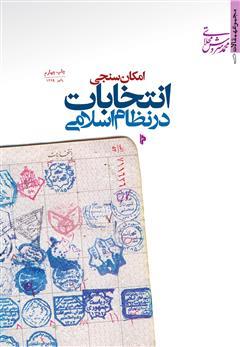 دانلود کتاب امکانسنجی انتخابات در نظام اسلامی