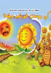 دانلود کتاب کی دوست خورشید میشه؟