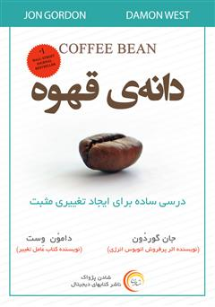 دانلود کتاب صوتی دانهی قهوه