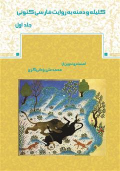 معرفی و دانلود کتاب کلیله و دمنه به روایت فارسی کنونی - جلد اول