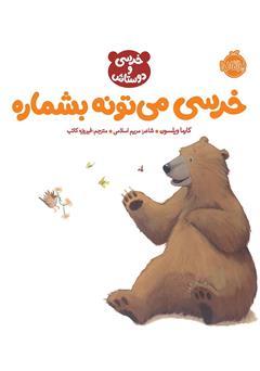 دانلود کتاب خرسی میتونه بشماره