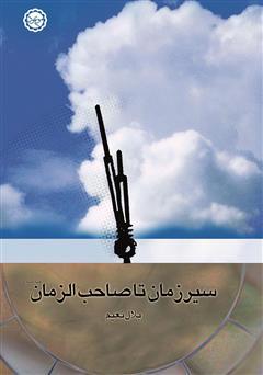عکس جلد کتاب سیر زمان تا صاحبالزمان علیهالسلام