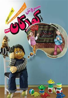 دانلود ماهنامه سروش کودکان - شماره 342 - شهریور 1399