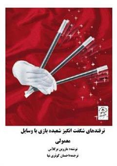معرفی و دانلود کتاب ترفندهای شگفت انگیز شعبده بازی با وسایل معمولی