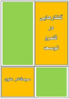 دانلود کتاب گفتارهایی در قلمرو توسعه
