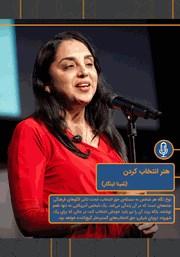 معرفی و دانلود خلاصه کتاب صوتی هنر انتخاب کردن