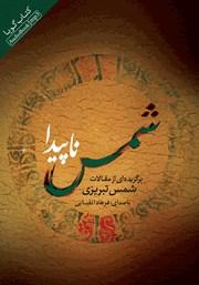 معرفی و دانلود کتاب صوتی شمس ناپیدا