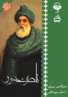 دانلود کتاب صوتی ناصر خسرو