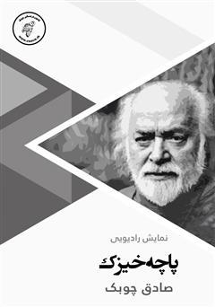 معرفی و دانلود کتاب صوتی پاچه خیزک