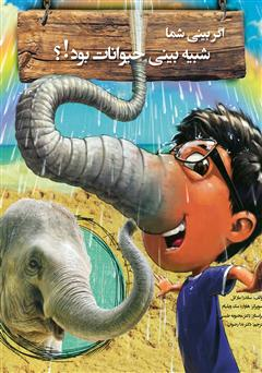 دانلود کتاب اگر بینی شما شبیه بینی حیوانات بود!؟